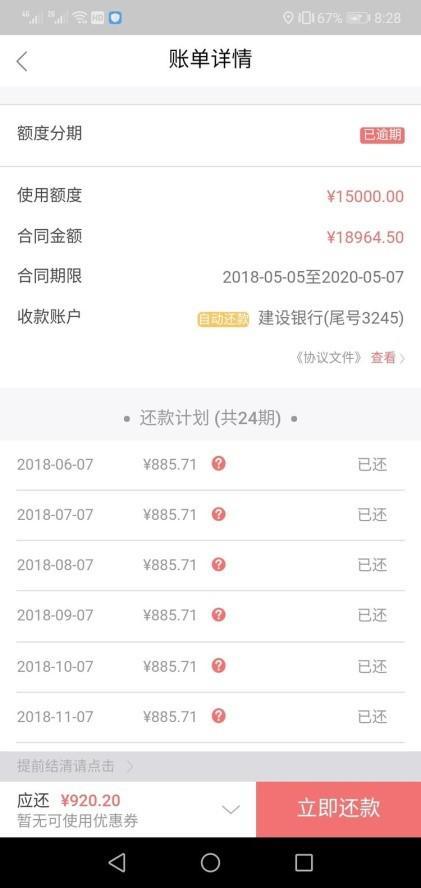 在玖富万卡上借款15000元,合同金额显示为18964.5元。