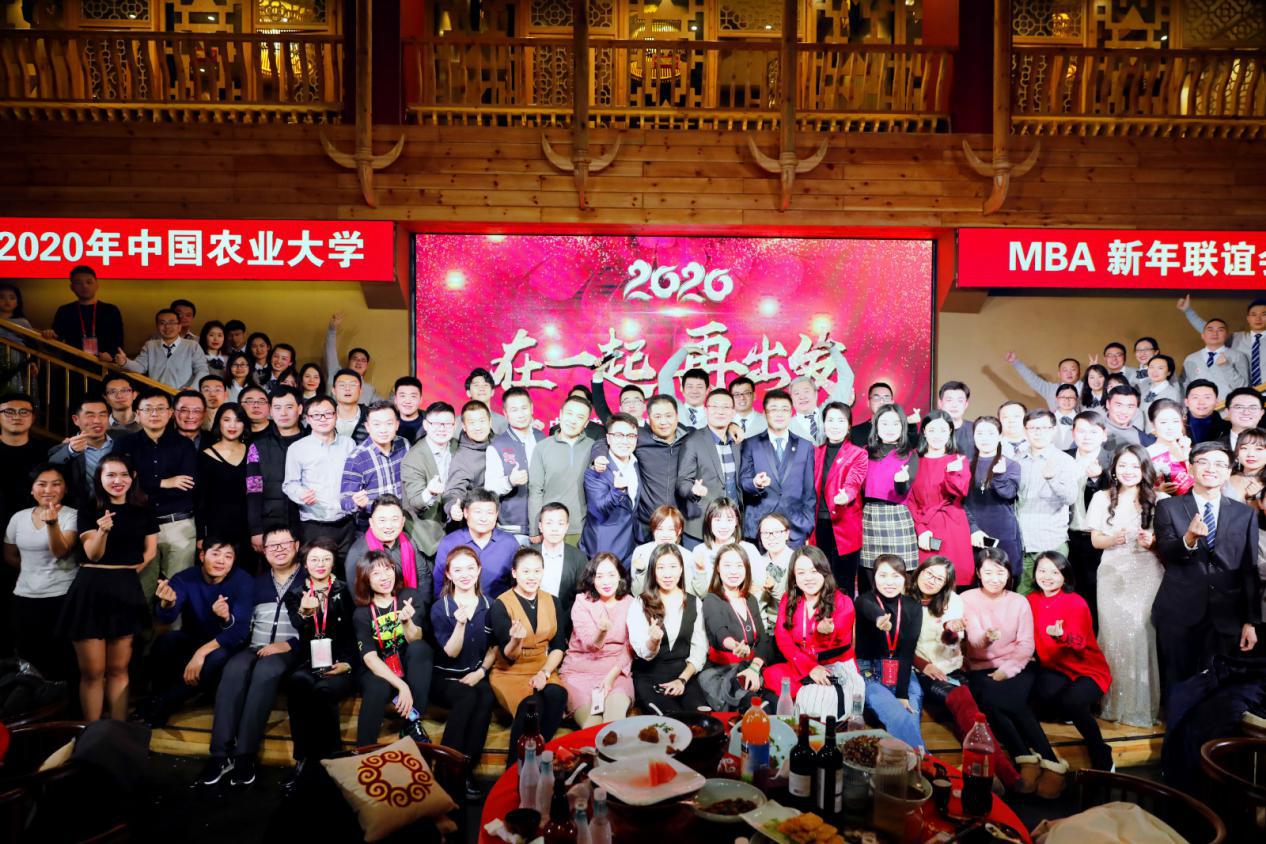中国农业大学MBA用新年联谊会检验学习成果