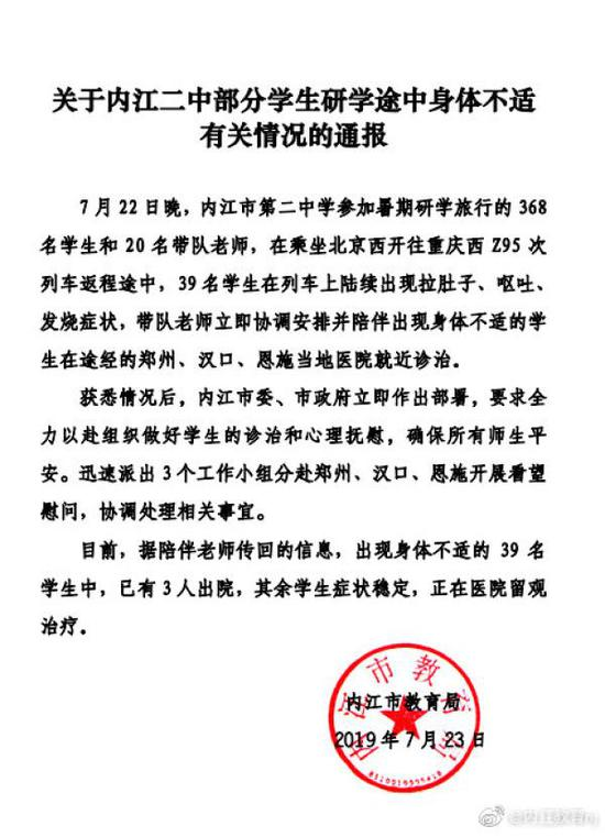 关于内江二中部分学生研学途中身体不适有关情况的通报。