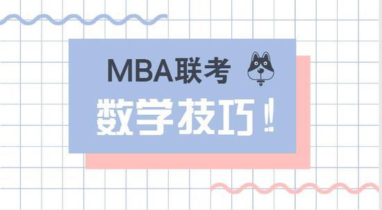 2019MBA备考:管理类联考数学的三个新趋势