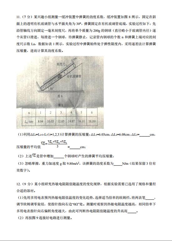 2021年高考物理真题(广东卷)