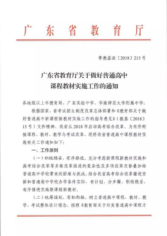 广东明确高考改革时间 2020年高一新生将使用新教材寡妇西条丽