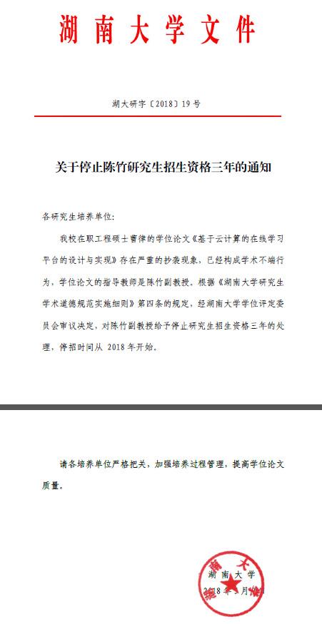 湖南大学回应论文抄袭:撤销抄袭者硕士学位畅想小李飞刀