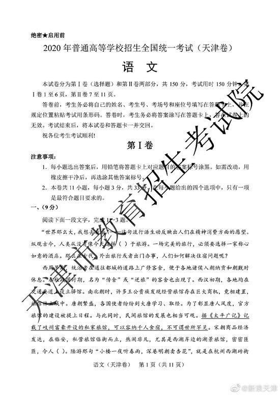 2020高考语文真题及参考答案(天津卷)