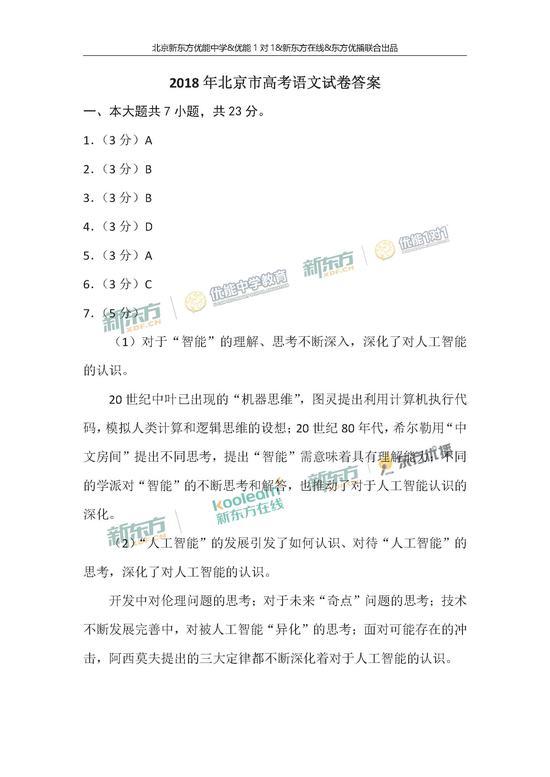 2018高考语文(北京卷)参考答案