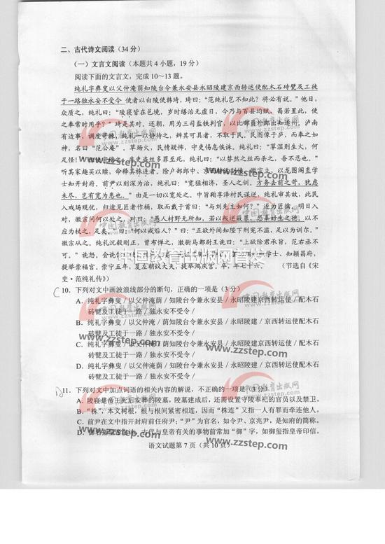 2018年高考语文真题(全国卷III)来源:中国教育出版网
