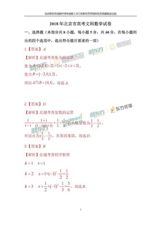 2018高考文科数学真题(北京卷)参考答案