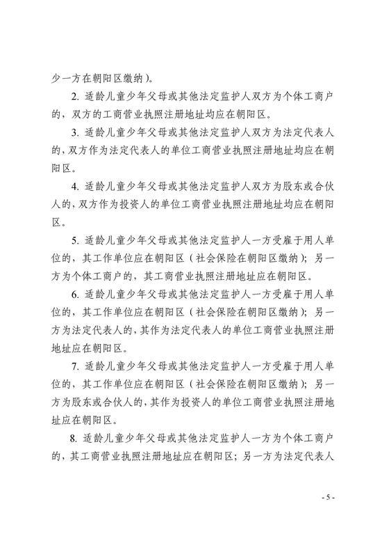 北京朝阳2021年非京籍适龄儿童入学证明材料审核办法