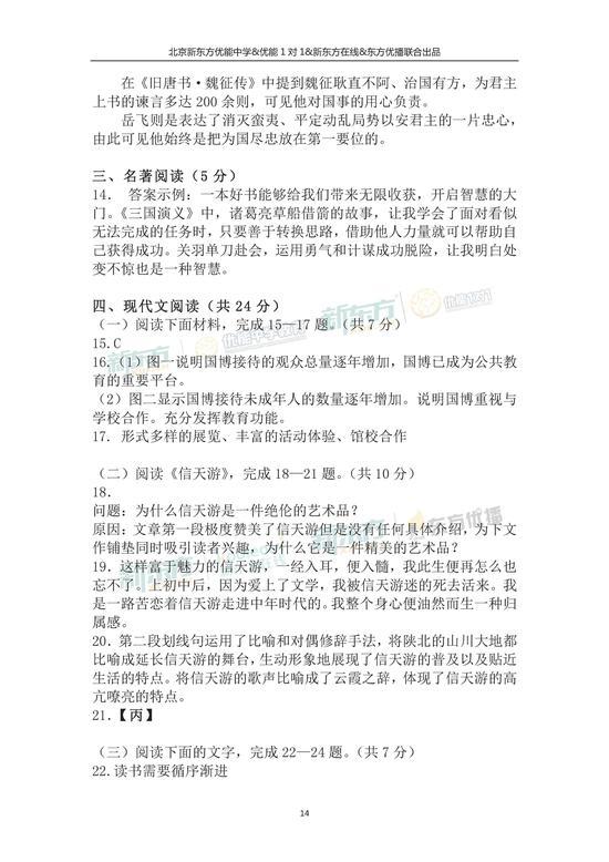 2018北京中考语文试题答案(新东方版)(2)