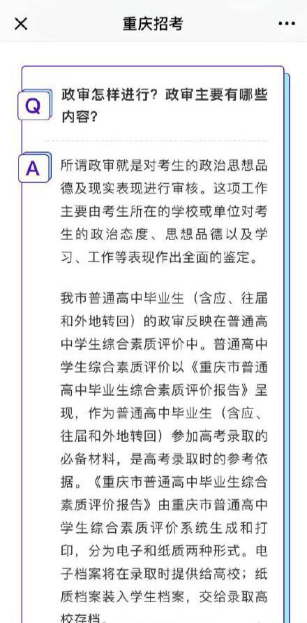 """""""重庆招考""""微信公众号截图"""