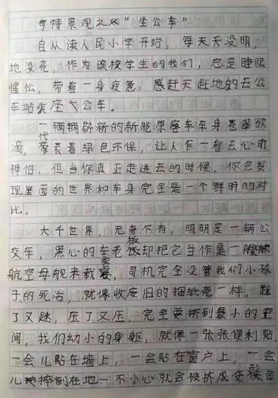 四川小学生作文吐槽公交车太挤 交通局写信回应