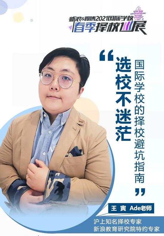 """""""在苏州选择国际学校,如何避坑?"""" 4月18日,京沪重磅嘉宾为你揭秘!"""