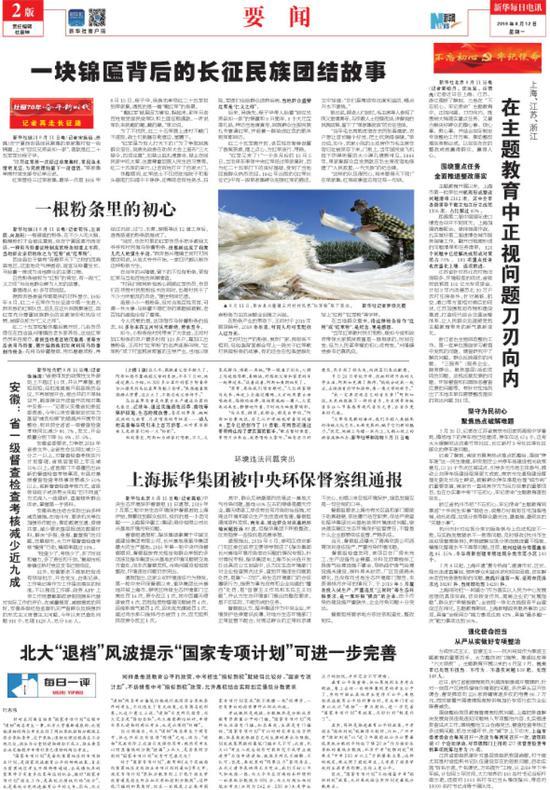新华社评论:北大退档风波提示国家专项计划待完善