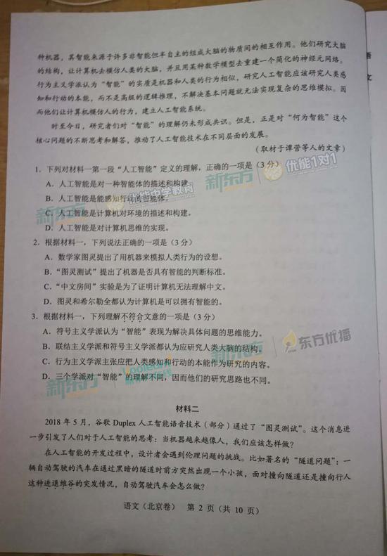 高考语文北京卷