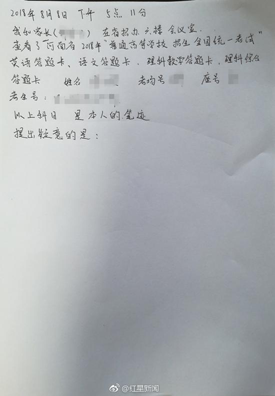 图片来自红星新闻官方微博