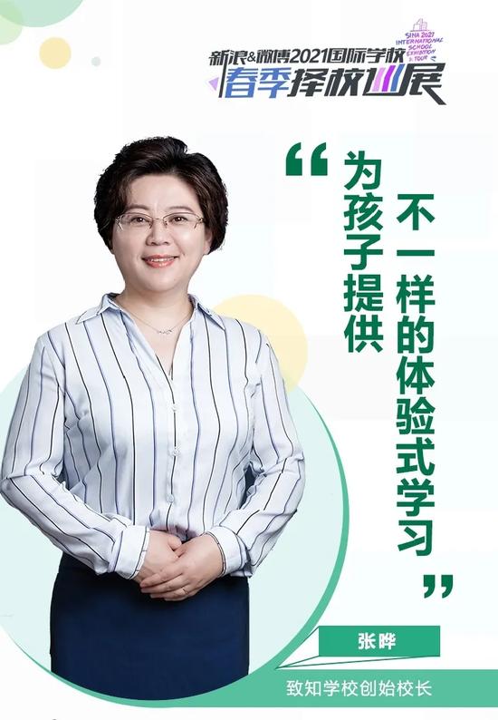 致知学校张晔:为孩子提供不一样的体验式学习