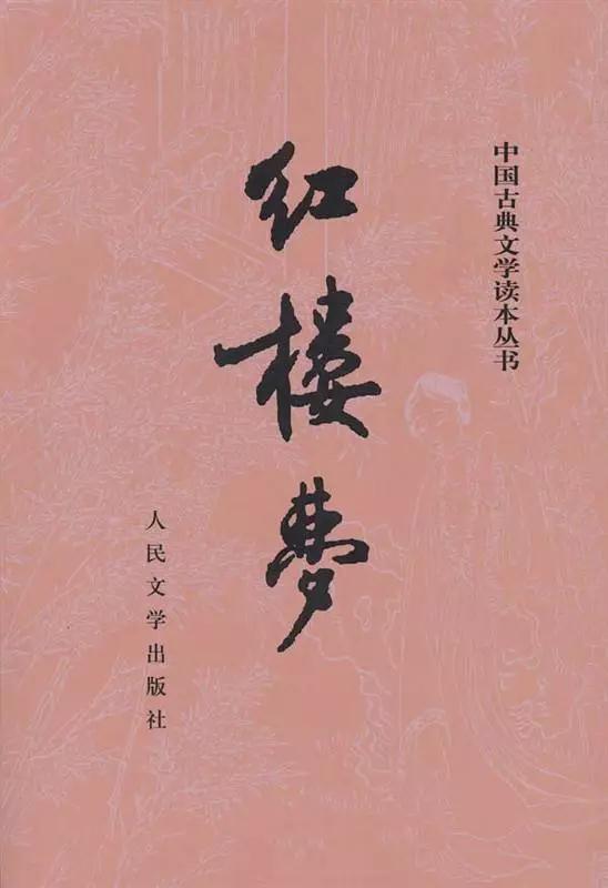 """除了人情百态,红楼梦中还能学到这样的写作""""套路""""!"""