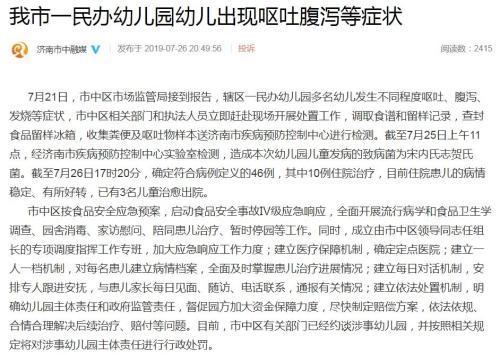 圖片來源:濟南市市中區委宣傳部官方微博截圖