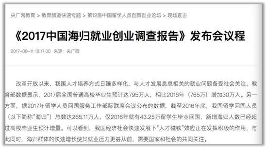 新闻来自央广网