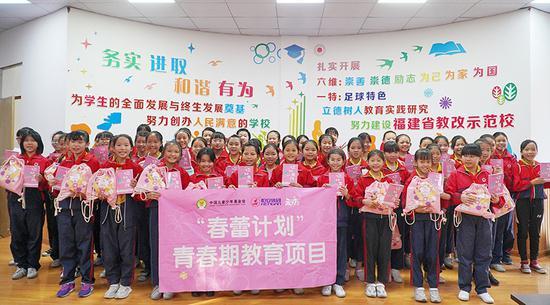 """""""春蕾计划""""青春期教育项目 福建站正式启动"""
