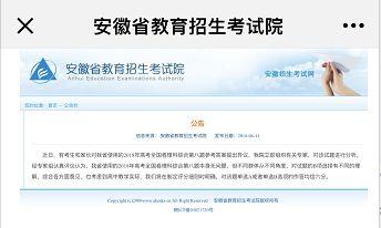 安徽考试院公告