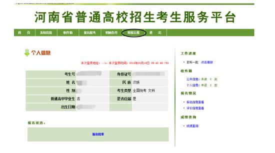 图5 河南省普通高校招生服务平台