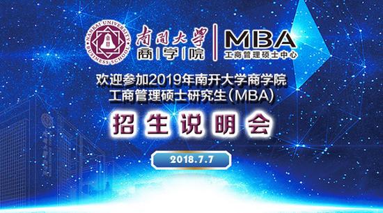 南开大学商学院MBA2019年招生说明会举行