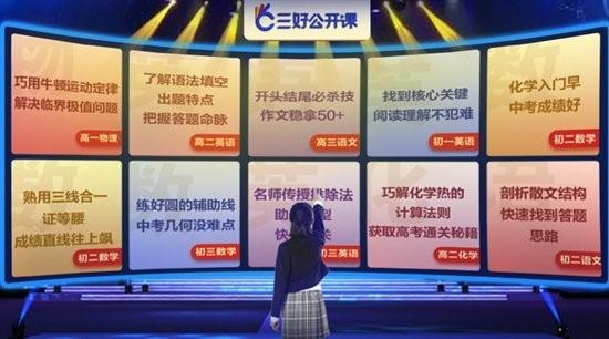 三好公开课收官仪式在京举行