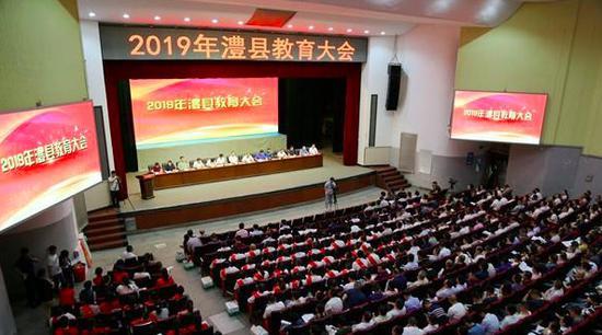 澧县教育大会现场