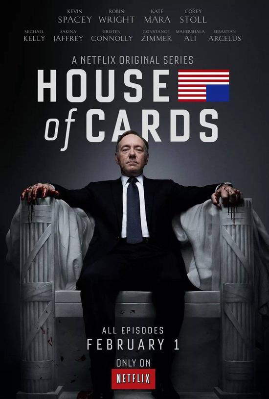 《纸牌屋》(第一季)的海报