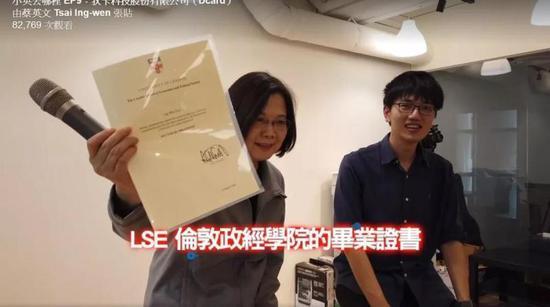 图为蔡英文首度晒出自己的毕业证书(来源:台媒)