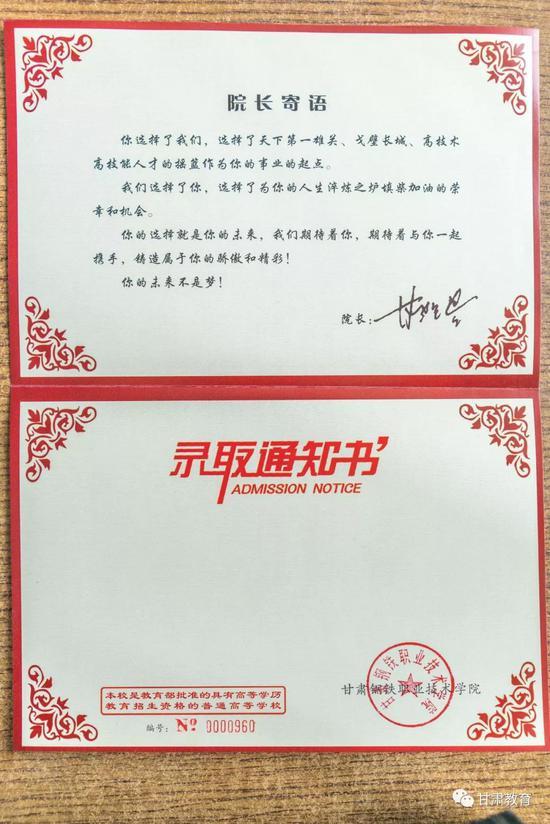 2018年甘肃省各大高校录取通知书新鲜出炉