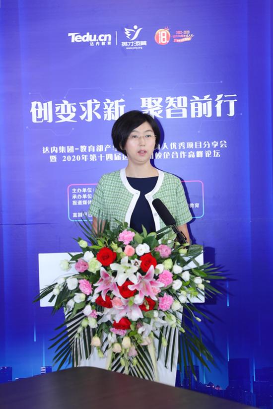 達內集團校企合作中心總經理高瑋