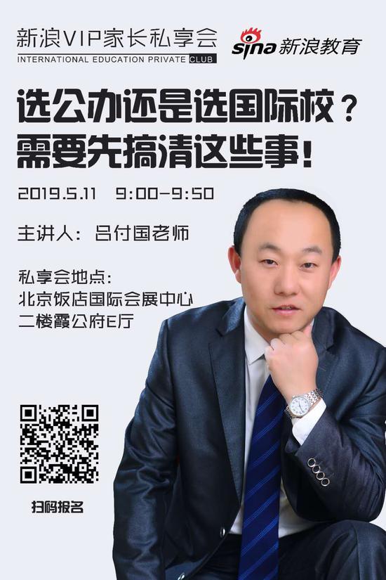 教育及升学实战派专家吕付国老师新浪VIP家长私享会