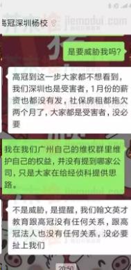 家长提供的与杨海龙的对话截图