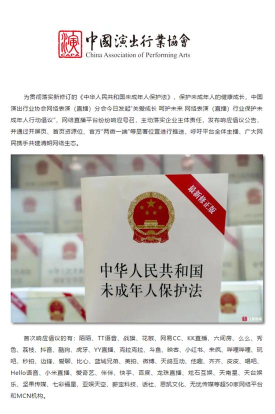 中国演出行业协会倡议:不为未满16周岁未成年人提供网络直播服务