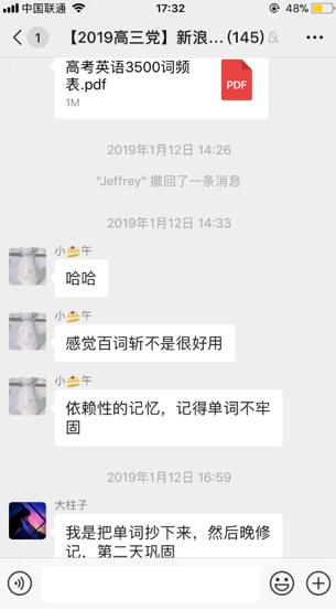 2019高三党 新浪全国群