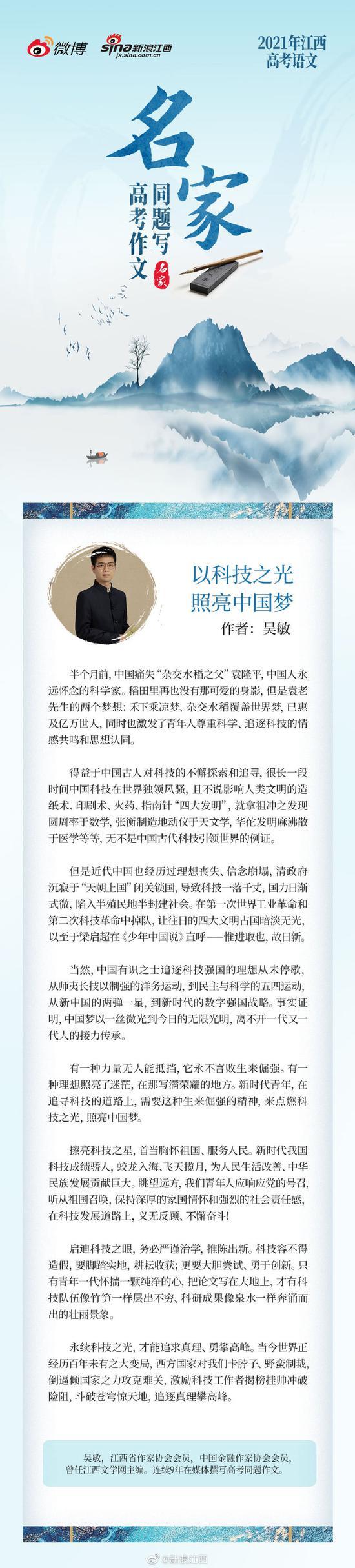 名家同题写高考作文!吴敏:以科技之光 照亮中国梦