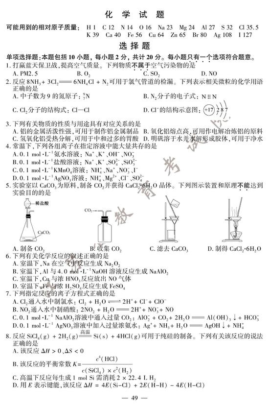 2020高考化学真题及参考答案(江苏卷)