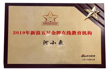 """河小象获得""""2019新浪五星金牌在线教育机构"""""""