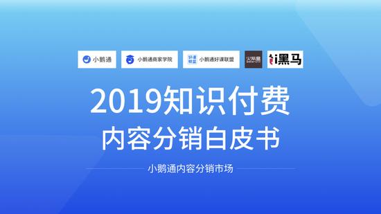 小鹅通发布首份《知识付费内容分销白皮书》