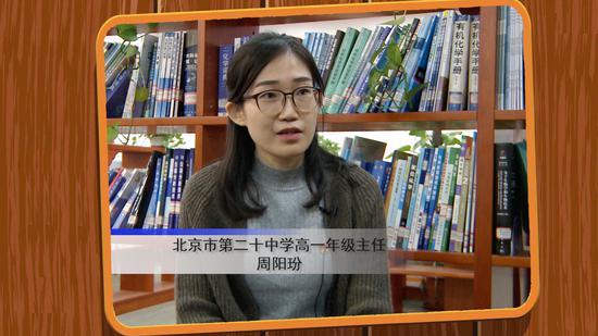 北京市第二十中学高一年级主任 周阳玢