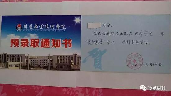 其中一名学生收到的高铁乘务专业预录取通知书,此后,该校没有发过正式的录取通知书。 王景烁/摄