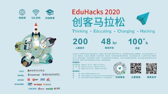 EduHacks2020国际大学生创客马拉松大赛在线启动