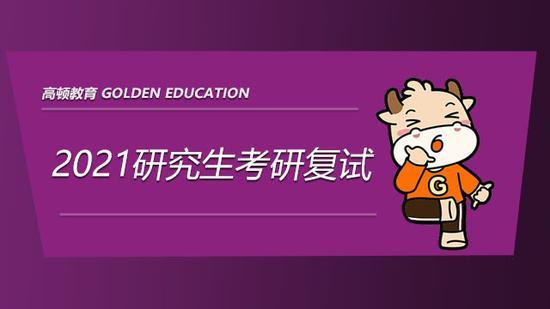 人口学考研_2021中国人民大学社会与人口学院考研复试信息汇总!