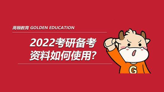 2022考研备考资料如何使用?