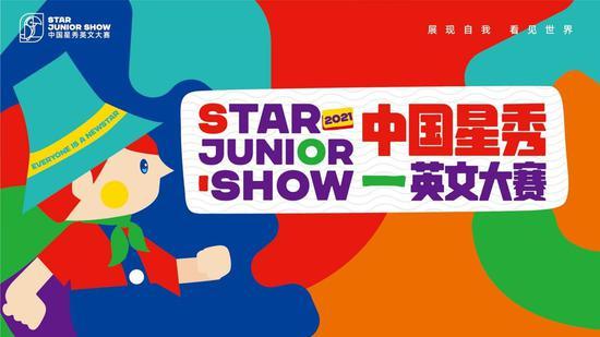2021中国星秀英文大赛 共同为爱发声