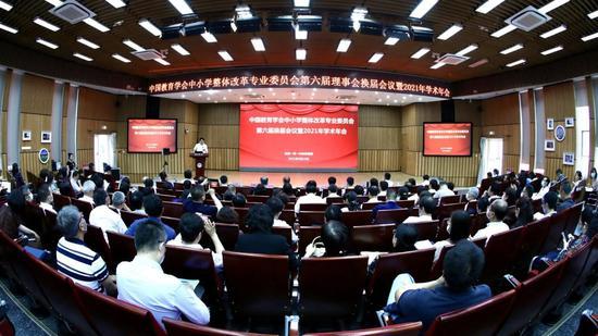 中國教育學會中小學整體改革專業委員會第六屆理事會換屆會議暨2021年學術年會召開