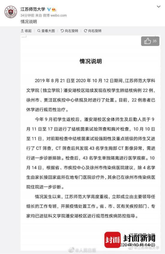 江苏师大学生:确诊学生宿舍已清空 只停了一节晚自习