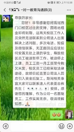 张莉收到的微信
